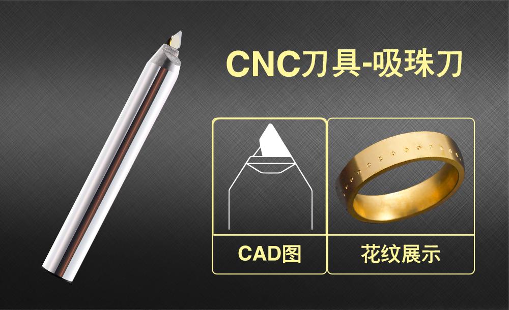 CNC数控刀具——吸珠刀
